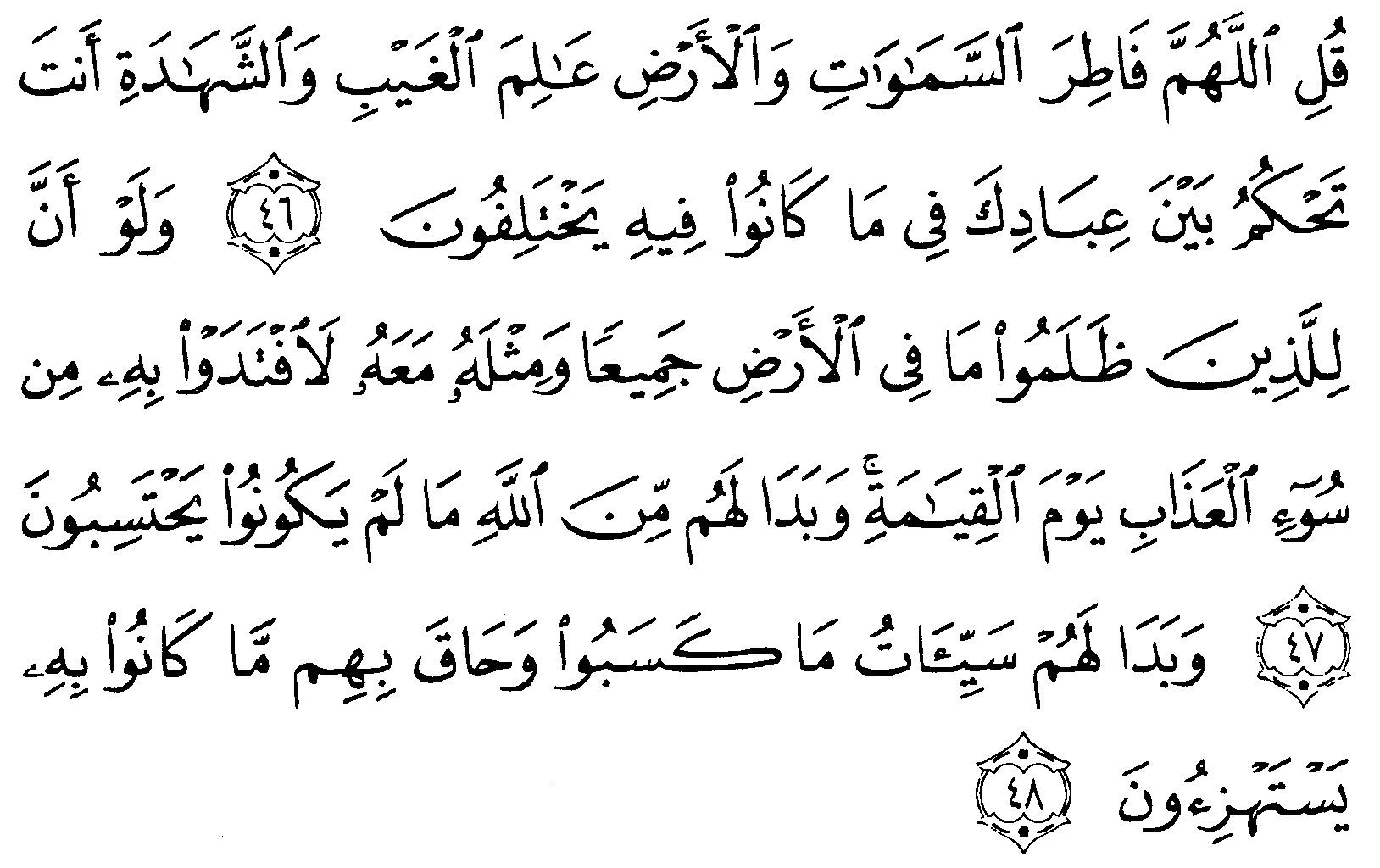 Tafsir Ibu Katsir Surah Az Zumar 11 Alquranmulia