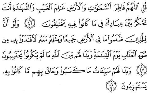 tulisan arab alquran surat az zumar ayat 46-48