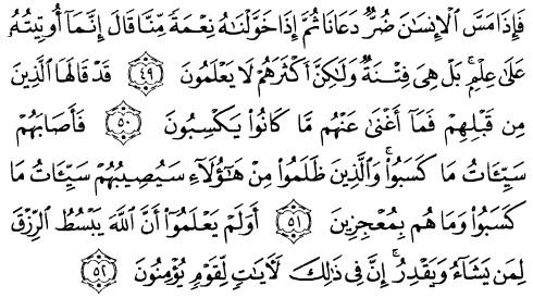 tulisan arab alquran surat az zumar ayat 49-52