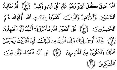 tulisan arab alquran surat az zumar ayat 62-66