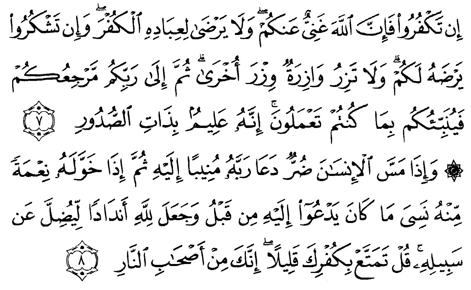 Tafsir Ibu Katsir Surah Az Zumar 3 Alquranmulia
