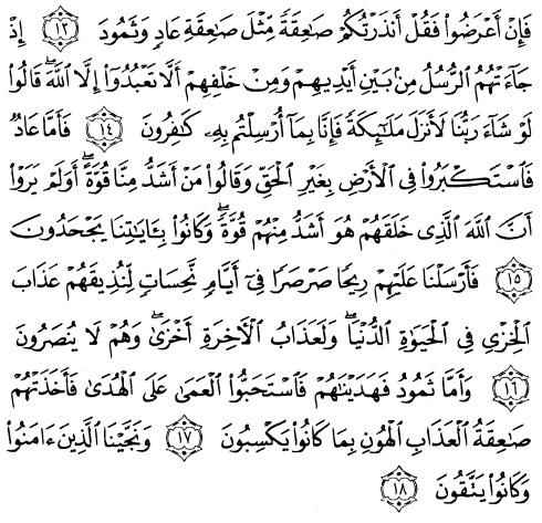 tulisan arab alquran surat fushilat ayat 13-18