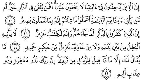 tulisan arab alquran surat fushilat ayat 40-43