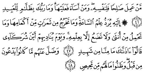 tulisan arab alquran surat fushilat ayat 46-48
