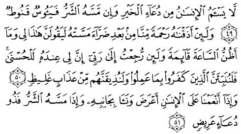 tulisan arab alquran surat fushilat ayat 49-51