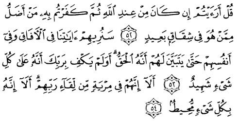 tulisan arab alquran surat fushilat ayat 52-54