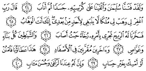 tulisan arab alquran surat shaad ayat 34-40