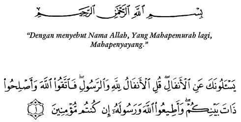 tulisan arab alquran surat al anfaal ayat 1