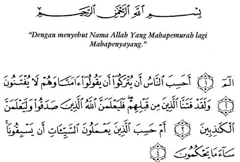 tulisan arab alquran surat al ankabuut ayat 1-4