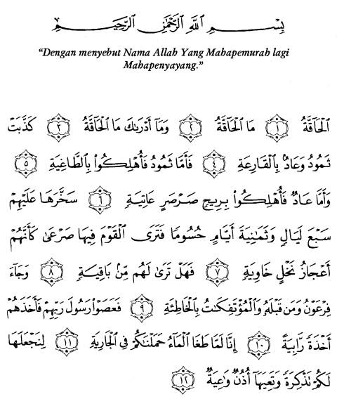 tulisan arab alquran surat al haaqqah ayat 1-12