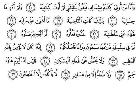 tulisan arab alquran surat al haaqqah ayat 25-37