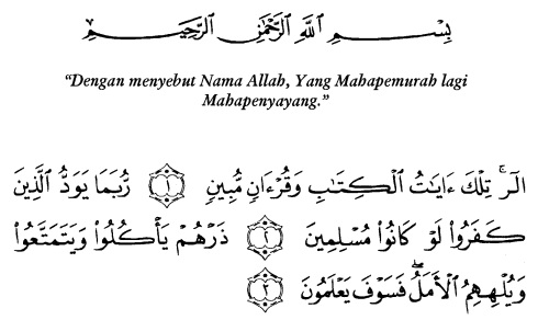 tulisan arab alquran surat al hijr ayat 1-3