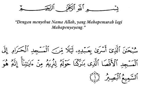 tulisan arab alquran surat al israa ayat 1