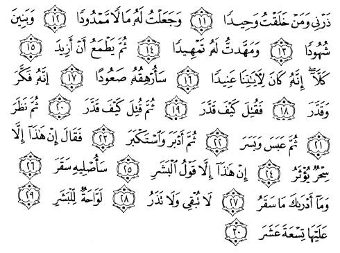 tulisan arab alquran surat al muddatstsir ayat 11-30