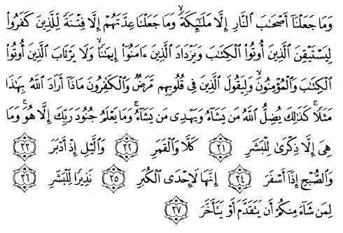 tulisan arab alquran surat al muddatstsir ayat 31-37