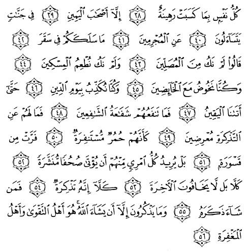 tulisan arab alquran surat al muddatstsir ayat 38-56