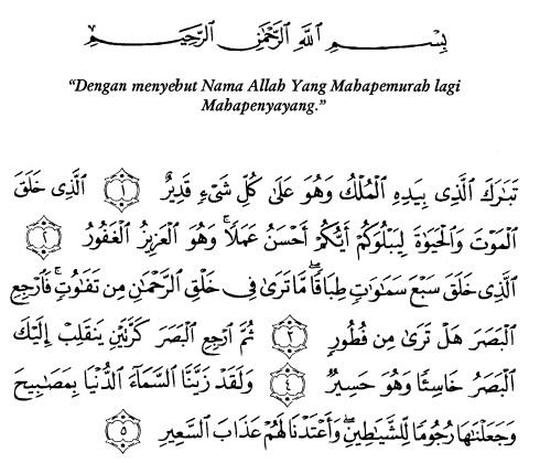 tulisan arab alquran surat al mulk ayat 1-5