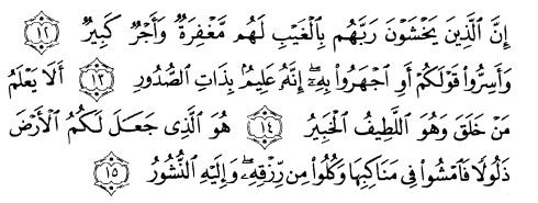 tulisan arab alquran surat al mulk ayat 12-15