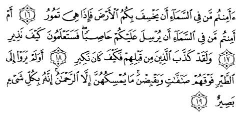 tulisan arab alquran surat al mulk ayat 16-19