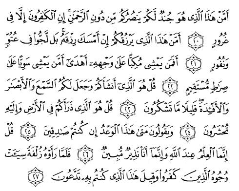 tulisan arab alquran surat al mulk ayat 20-27