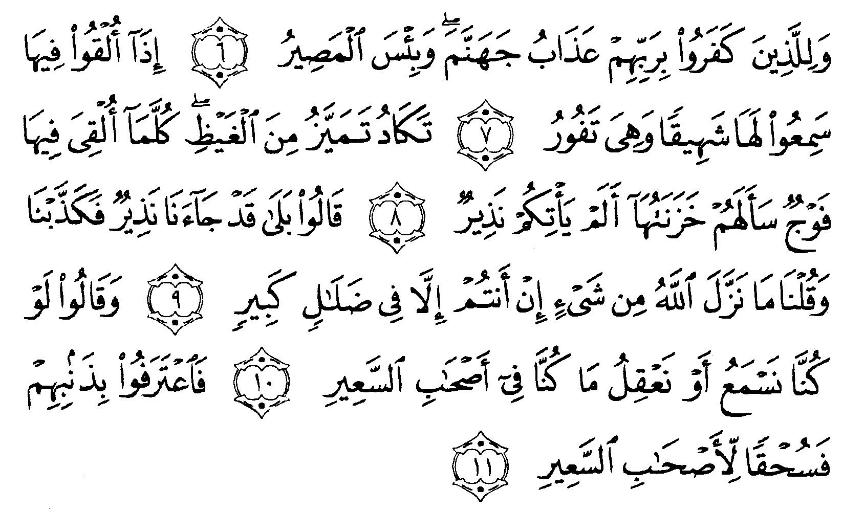 Tafsir Ibnu Katsir Surah Al Mulk 2 Alquranmulia
