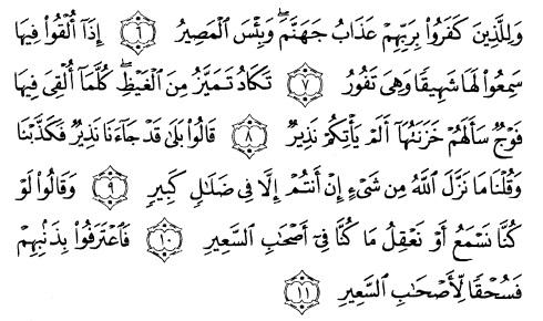tulisan arab alquran surat al mulk ayat 6-11