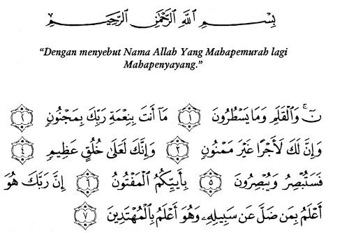 tulisan arab alquran surat al qalam ayat 1-7