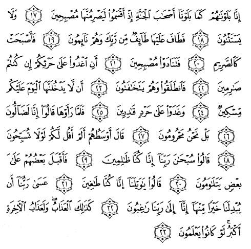 tulisan arab alquran surat al qalam ayat 17-33