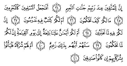 tulisan arab alquran surat al qalam ayat 34-41