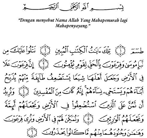 tulisan arab alquran surat al qashash ayat 1-6