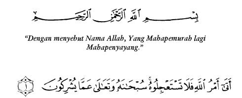 tulisan arab alquran surat an nahl ayat 1
