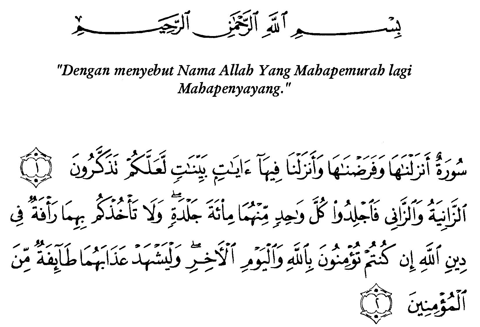 Tafsir Ibnu Katsir Surah An Nuur 1 Alquranmulia