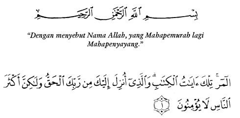 tulisan arab alquran surat ar ra'du ayat 1