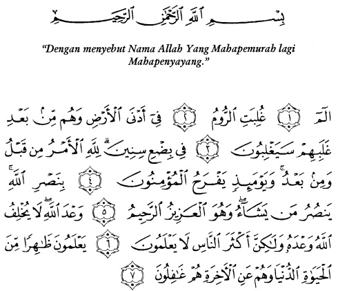 tulisan arab alquran surat ar ruum ayat 1-7