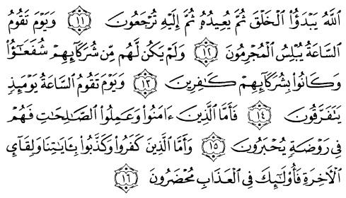 tulisan arab alquran surat ar ruum ayat 11-16