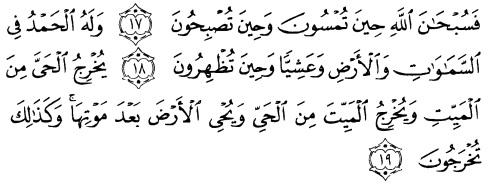tulisan arab alquran surat ar ruum ayat 17-19