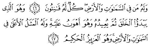 tulisan arab alquran surat ar ruum ayat 26-27