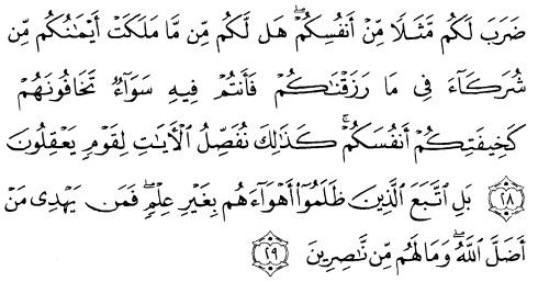 tulisan arab alquran surat ar ruum ayat 28-29