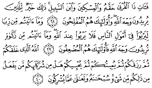 tulisan arab alquran surat ar ruum ayat 38-40