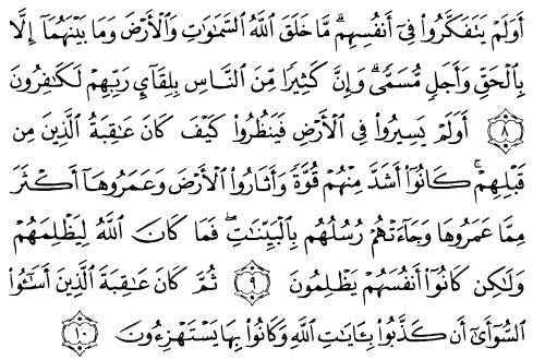tulisan arab alquran surat ar ruum ayat 8-10