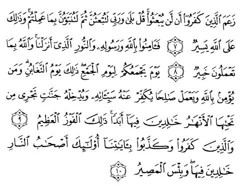 tulisan arab alquran surat at taghaabun ayat 7-10