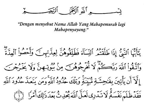 tulisan arab alquran surat ath-thalaq ayat 1