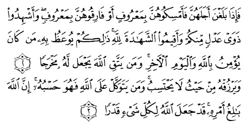 tulisan arab alquran surat ath-thalaq ayat 2-3