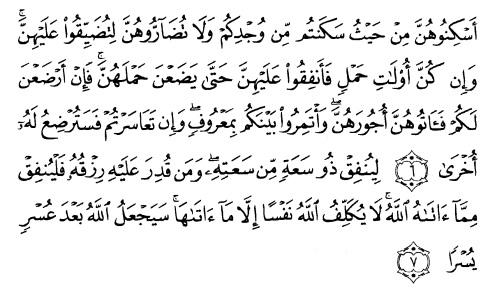 tulisan arab alquran surat ath-thalaq ayat 6-7