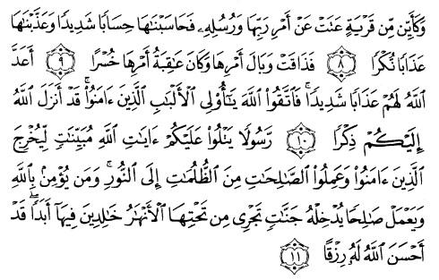 tulisan arab alquran surat ath-thalaq ayat 8-11
