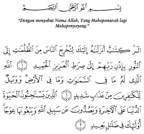 tulisan arab alquran surat ibrahim ayat 1-3