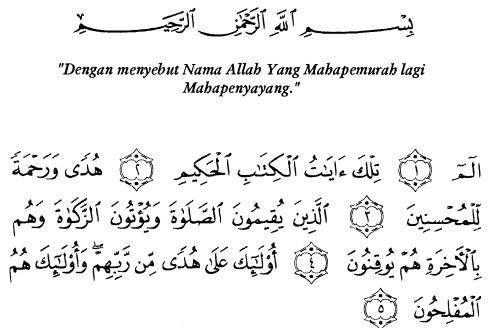 tulisan arab alquran surat luqman ayat 1-5