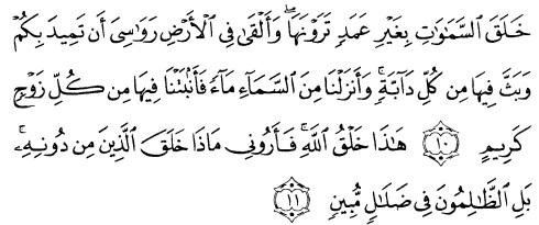tulisan arab alquran surat luqman ayat 10-11