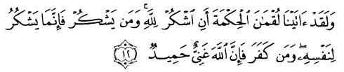 tulisan arab alquran surat luqman ayat 12