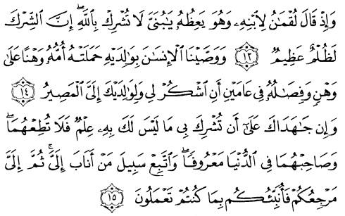 tulisan arab alquran surat luqman ayat 13-15